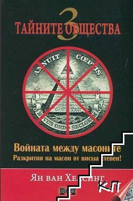 Тайните общества. Том 3: Войната между масоните