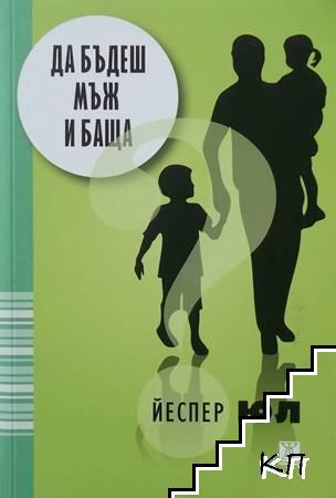 Да бъдеш мъж и баща