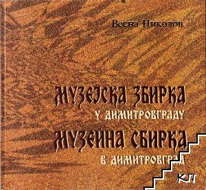 Музејска збирка у Димитровграду / Музейна сбирка в Димитровград