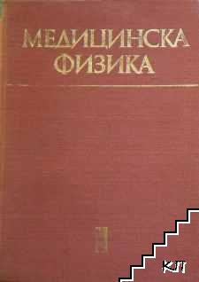 Медицинска физика