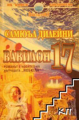 Вавилон 17