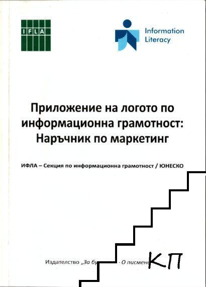 Приложение на логото по информационна грамотност: Наръчник по маркетинг