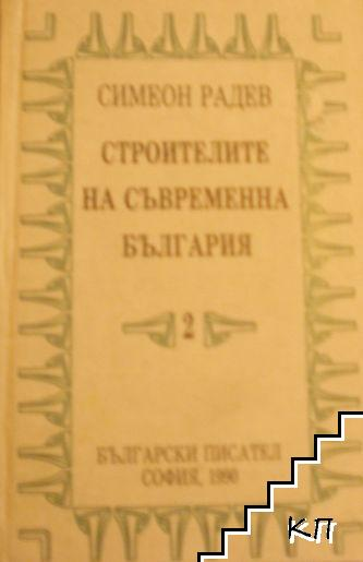 Строителите на съвременна България в два тома. Том 2: Регентството