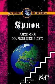 Крион. Книга 3: Алхимия на човешкия дух