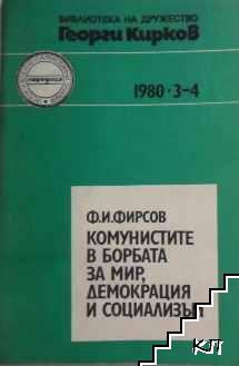 Комунистите в борбата за мир, демокрация и социализъм