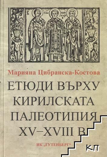 Етюди върху кирилската палеотипия XV-XVIII век