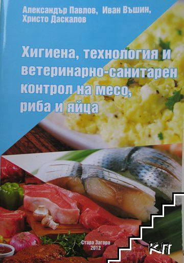 Хигиена, технология и ветеринарно-санитарен контрол на месо, риба и яйца