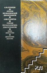 Очерки по македонской диалектологии