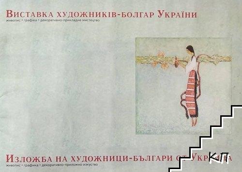 Изложба на художници-българи от Украйна