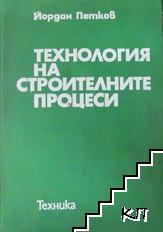 Технология на строителните процеси