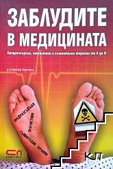 Заблудите в медицината