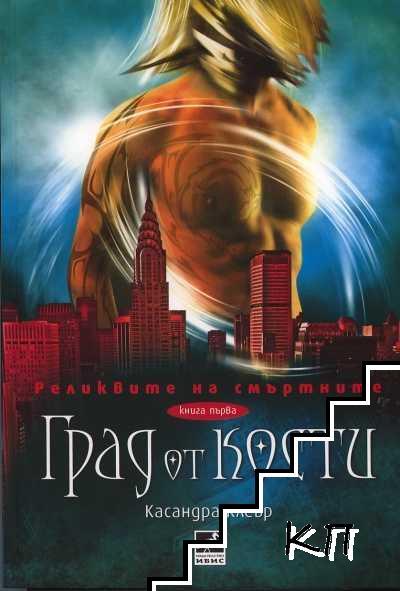 Реликвите на смъртните. Книга 1: Град от кости