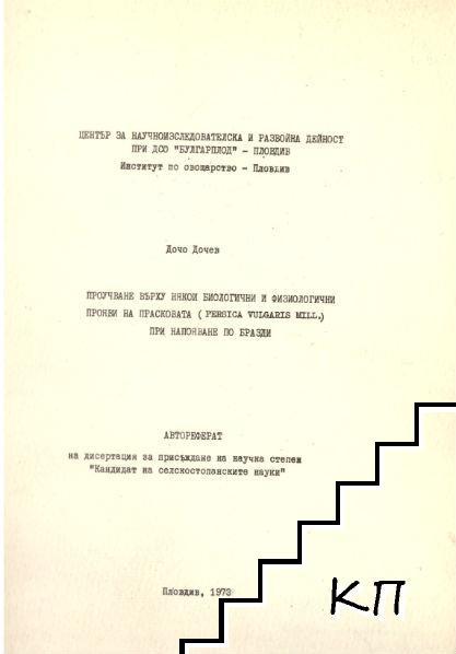 Проучване върху някои биологични и физиологични прояви на прасковата (Persica vulgaris mill.) при напояване по бразди