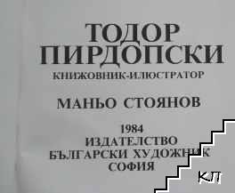 Тодор Пирдопски