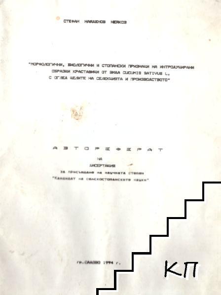 Морфологични, биологични и стопански признаци на интродуцирани образци краставици от вида Cucumis sativus L. с оглед целите на селекцията и производството