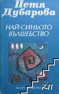 Най-синьото вълшебство