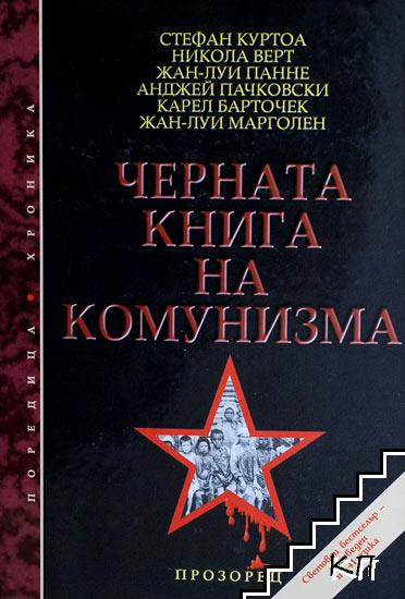 Черната книга на комунизма. Част 1: Престъпления, терор и репресии