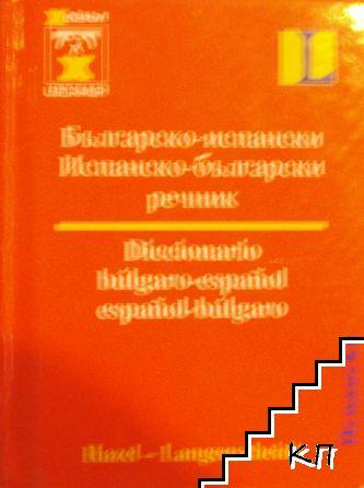 Българско-испански / Испанско-български речник