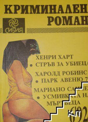 Криминален роман. Бр. 6 / 1992