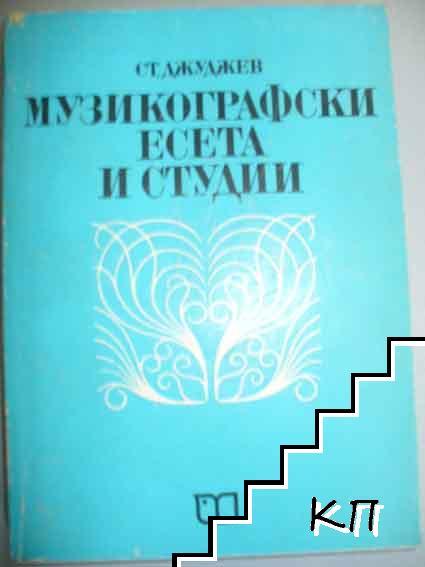 Музикографски есета и студии