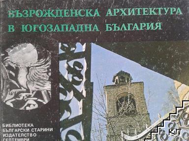 Възрожденска архитектура в Югозападна България