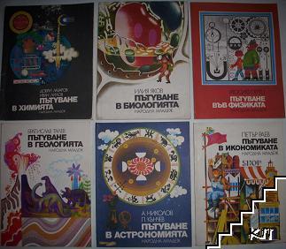 """Поредица """"Пътуване в..."""". Комплект от 6 книги"""