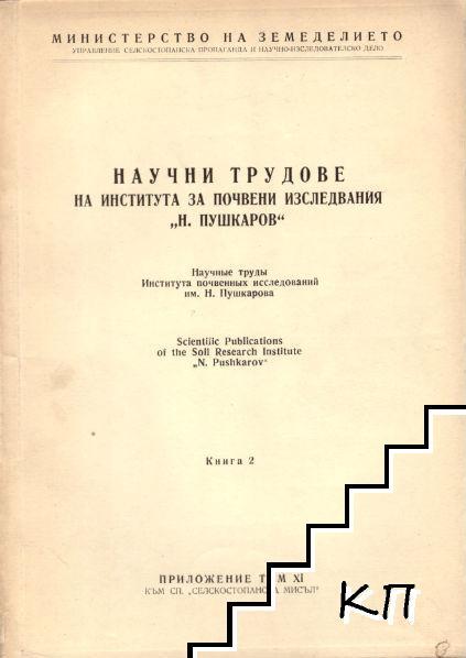 """Научни трудове на Института за почвени изследвания """"Н. Пушкаров"""". Книга 2"""