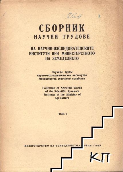 Сборник научни трудове на научно-изследователските институти при Министерството на земеделието. Том 1