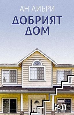 Добрият дом