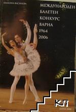 Международен балетен конкурс Варна 1964-2006