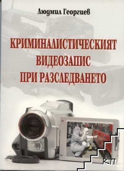 Криминалистическият видеозапис при разследването