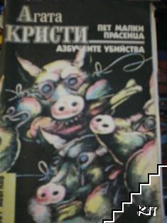 Пет малки прасенца. Азбучните убийства