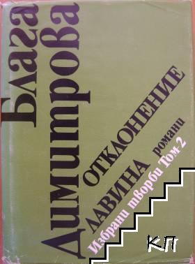 Избрани творби в два тома. Том 2: Отклонение. Лавина