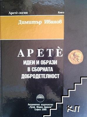 Арете-логия. Книга 1-5