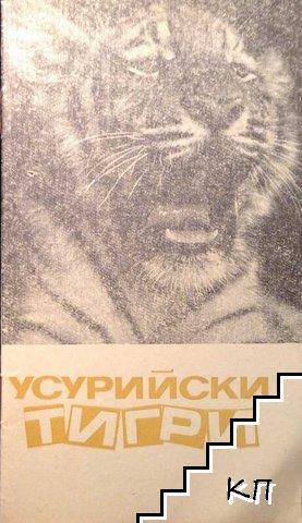 Усурийски тигри. Бр. 3 / 1974