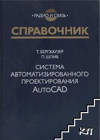 Система автоматизированного проектирования AutoCad