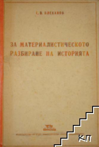 За материалистическото разбиране на историята