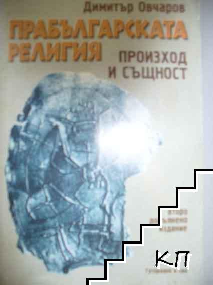 Прабългарската религия - произход и същност