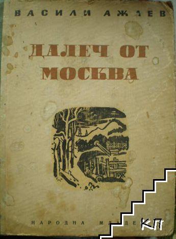 Далеч от Москва
