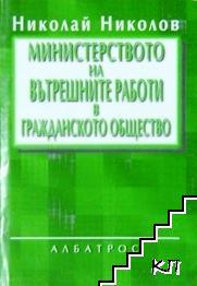 Министерството на вътрешните работи в гражданското общество