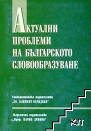 Актуални проблеми на българското словообразуване