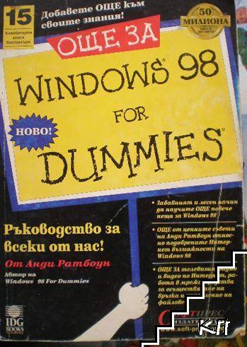 Още за Windows 98 for Dummies