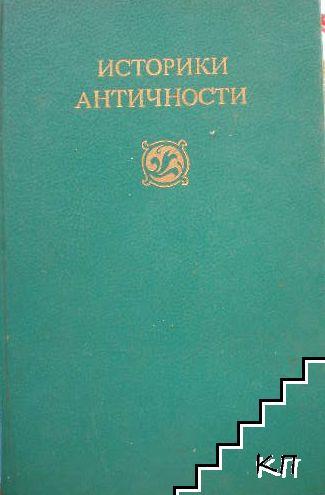 Историки античности. Том 2: Древний Рим