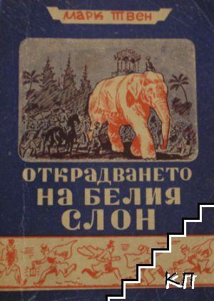 Открадването на белия слон