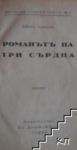 Романътъ на три сърдца (Допълнителна снимка 1)
