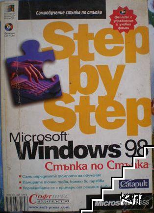 Windows 98. Стъпка по стъпка