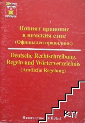 Новият правопис в немския език