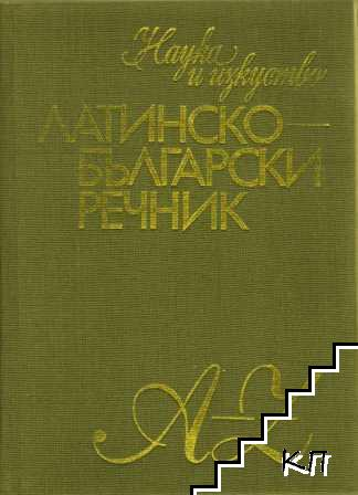 Латинско-български речник A-Z
