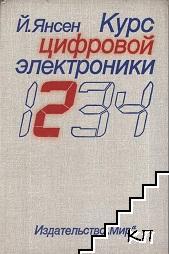 Курс цифровой электроники в четырех томах. Том 2