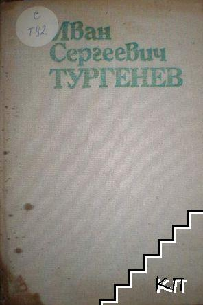 Съчинения в шест тома. Том 1: Повести и разкази